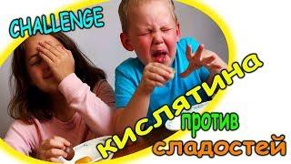 Видео для детей Челлендж кислятина против сладостей /Настя и Вова/ CHALLENGE