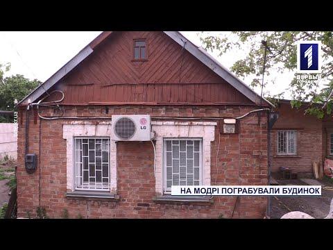 У Кривому Розі зухвало пограбували будинок