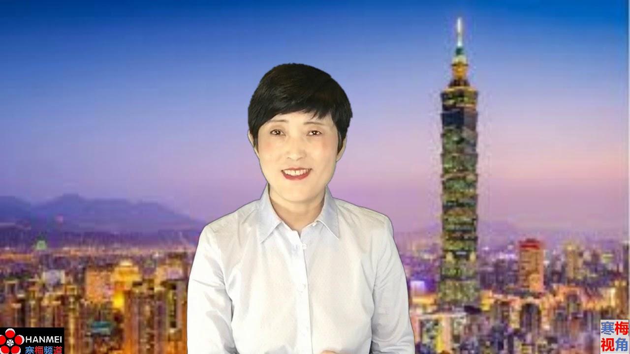 台湾与大陆服贸协定_191225-3【台湾讨论与大陆重签服贸协议】【寒梅视角】 - YouTube