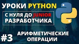 Уроки Python - Арифметические операции