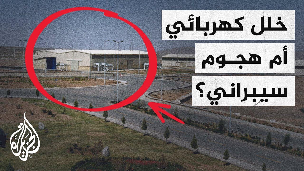 الطاقة الذرية الإيرانية: خلل في شبكة توزيع الكهرباء بمنشأة نطنز النووية  - نشر قبل 3 ساعة
