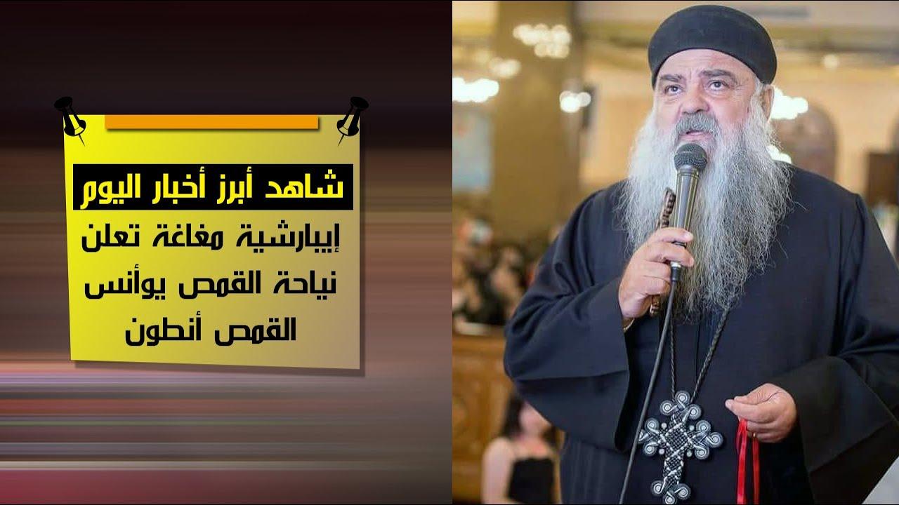 شاهد أهم أخبار اليوم.. إيبارشية مغاغة تعلن نياحة القمص يوأنس القمص أنطون