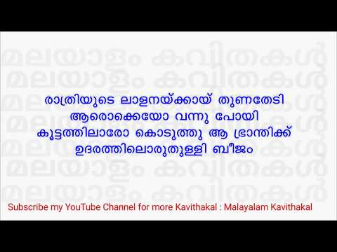 Anathan Kavitha with Lyrics | anil panachooran