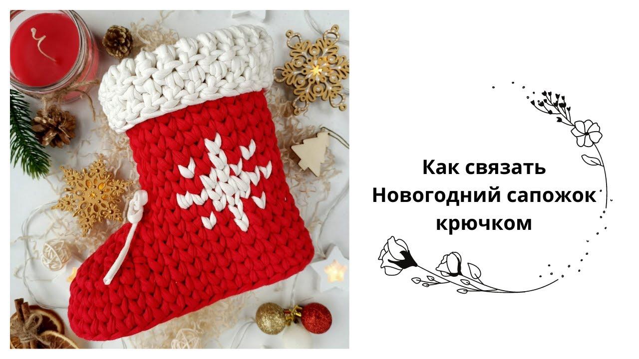 Вяжем Новогодний сапожок (Santa's Boot)
