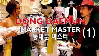 Dongdaemun Wholesale market Ma…