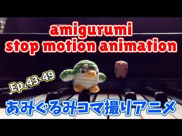 あみぐるみコマ撮りアニメ『かんたとこたろう』Ep43-49 | amigurumi stop motion animation Ep43-49
