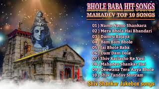 Bhole Baba Hit Songs | Mahadev Top 10 Songs | Shiv Shankar Jukebox Songs