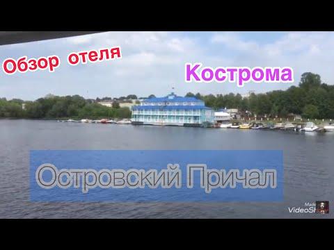 Бутик-Отель «Островский причал» обзор. Кострома отельна воде. Волга