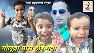 गोलूवा पास होई गवा goluwa pass hoi gawa diwakar dwivedi full comedy song pankaj music