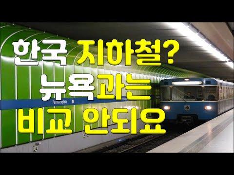 뉴욕의 지하철은 한국의 지하철과 비교가 많이 되죠?