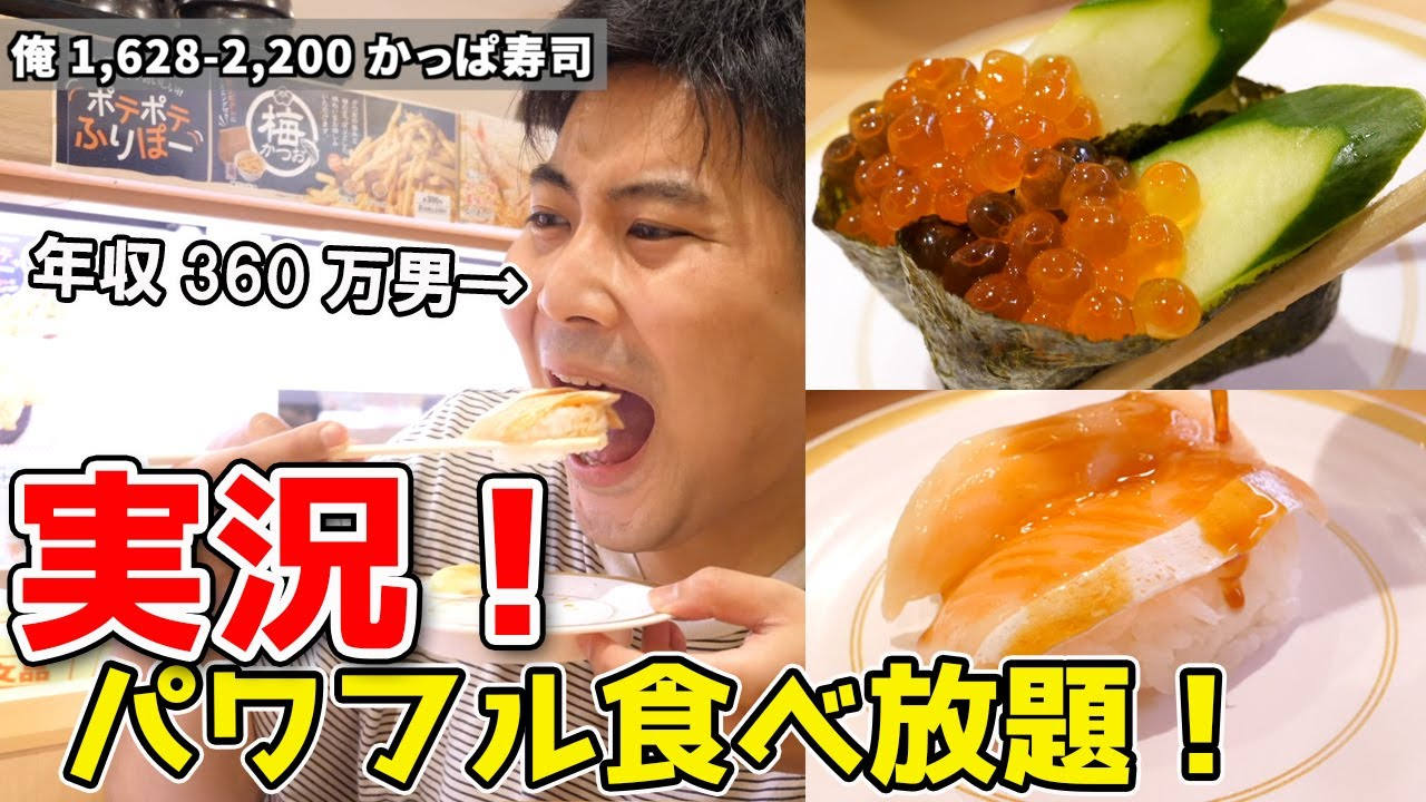【実況】年収360万円男の食べ放題 元取り合戦(VSかっぱ寿司)