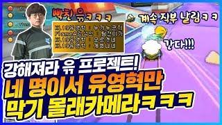 「네 명이서 유영혁만 막기 몰래카메라ㅋㅋㅋㅋ」 영혁이형 아직도 모름ㅋㅋㅋ [카트 문호준]