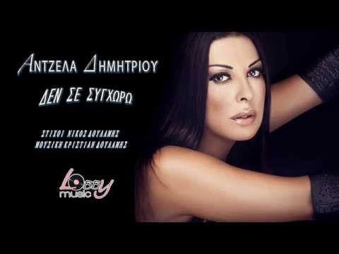 Άντζελα Δημητρίου - Δεν σε συγχωρώ | Angela Dimitriou - Den se sygxoro - Official Audio Release