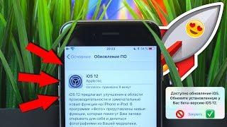iOS 12 – КАК УСТАНОВИТЬ ПРАВИЛЬНО?