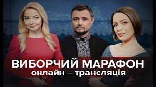 LIVE | Марафон ПАРЛАМЕНТСЬКІ ВИБОРИ 2019 – онлайн-трансляція на 24 каналі