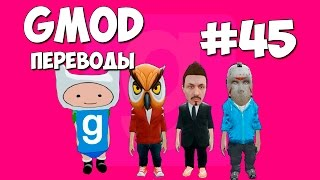 Garry's Mod Смешные моменты (перевод) #45 - Маленькие человечки, Вокзал, Прятки (Gmod)
