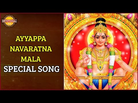 lord-ayyappa-songs- -sri-ayyappa-navaratna-mala- -telugu-devotional-songs- -devotional-tv