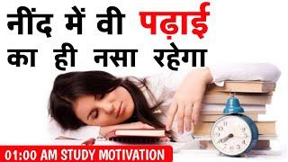 Best Study Motivation in Hindi || Best Exam Motivation in Hindi || ( Student/Topper/Success Speech )