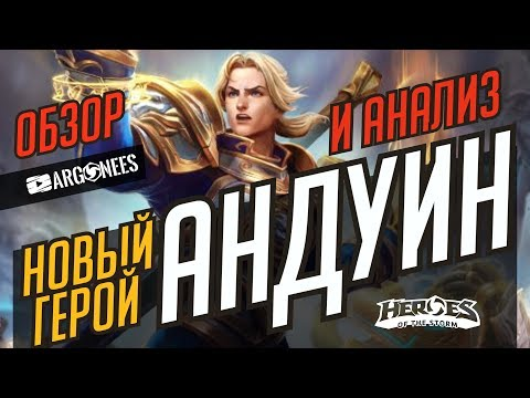 видео: АНДУИН - ОБЗОР И АНАЛИЗ | БИЛДЫ И ТАЛАНТЫ | heroes of the storm