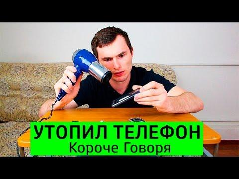 КОРОЧЕ ГОВОРЯ, УТОПИЛ ТЕЛЕФОН - Видео из Майнкрафт (Minecraft)