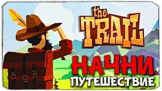 The Trail: НАЧНИ СВОЕ ПУТЕШЕСТВИЕ