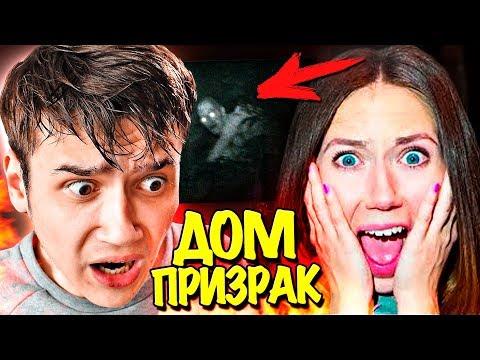 ЖУТКИЙ ПРИЗРАК ЭЛЛИ ДИ !!