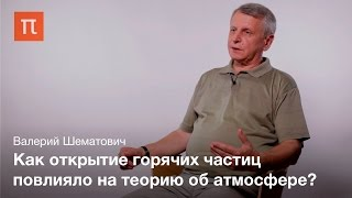 Горячие планетные короны – Валерий Шематович