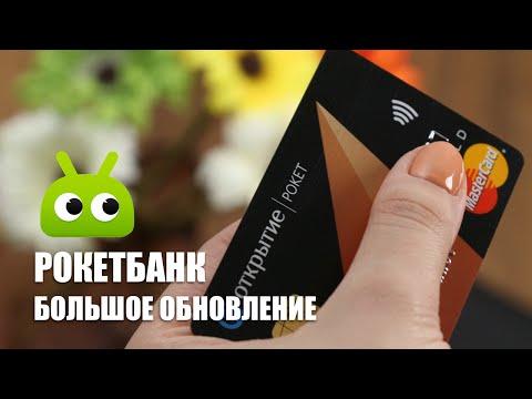Зарабатываем на расходах с обновленным приложением «Рокетбанк»