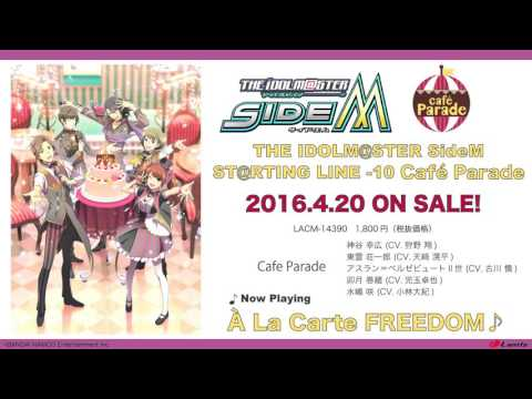 THE IDOLM@STER SideM ST@RTING LINE-10 Cafe Parade 試聴動画