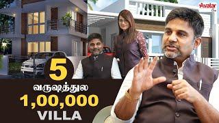 ₹ 50,000 இருந்தால் Middle Class Family கூட சொந்தமாக Villa வாங்கலாம் - Geetha Nagu & Nagu Chidambaram