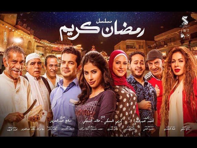 اعلان مسلسل رمضان كريم رمضان ٢٠١٧ حصريا على Dmc Ramadan Karim Youtube