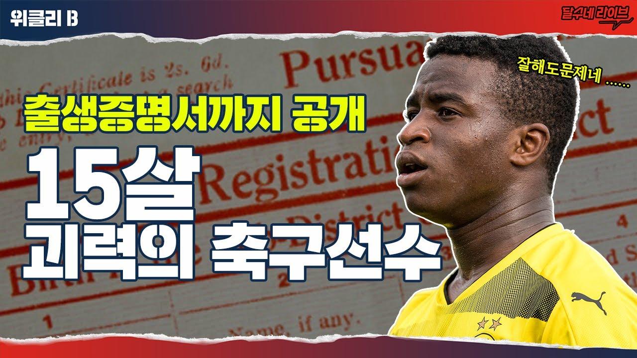 출생증명서까지 공개해야 했던 15세 괴력의 축구선수 '무코코' [위클리B]