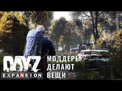 Моддеры делают вещи! — Глобальный мод DayZ Expansion (ENG SUB)