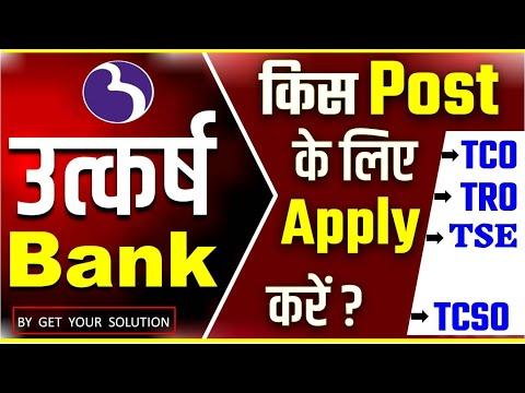 UTKARSH SMALL FINANCE BANK किस Post  के लिए apply करें।।