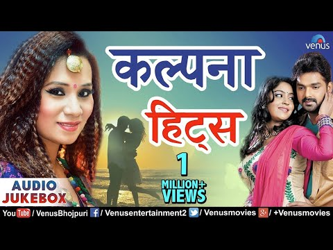 Kalpana Patowary के सुपरहिट गाने | Best Collection Of Bhojpuri Movie Songs | Audio Jukebox