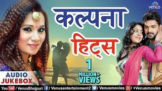 Kalpana Patowary के सुपरहिट गाने Best Collection Of Bhojpuri Movie Songs Audio Jukebox