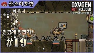산소미포함] 레저 시즌2! 켠김에 왕까지 19화! 제트…