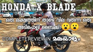Honda X Blade 2019 Edition || Complete Malayalam Review