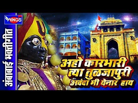 Aho Karabhari Tya Tuljapuri - Ambabai Songs Marathi - Tuljapur  bhakti Geete