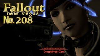 Fallout NV s 208 Массовое похищение в Чибокко