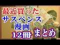 最近の「サスペンス漫画」12冊まとめ前編!【漫画紹介&レビュー】