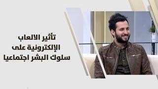 محمد مقدادي - تأثير الالعاب الإلكترونية على سلوك البشر اجتماعيا