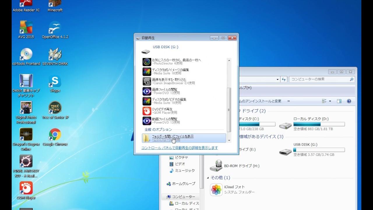 windows 7 sp1  できない