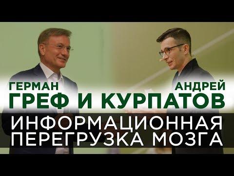 Андрей Курпатов и