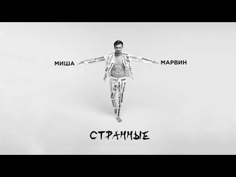 Миша Марвин - Странные (Премьера трека, 2018)