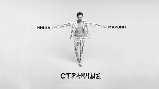 Download Миша Марвин - Странные (Премьера трека, 2018) Mp3 and Videos