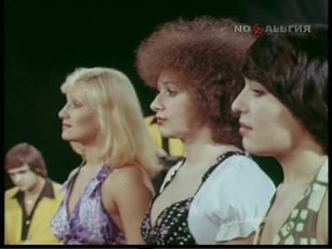 """ВИА """"Здравствуй песня"""" 1979г."""