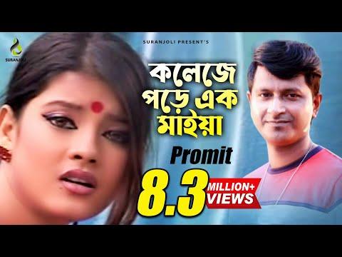College Pore Ek Maiya | কলেজে পড়ে এক মাইয়া  | Promit | Modern Song | Bangla Video Song