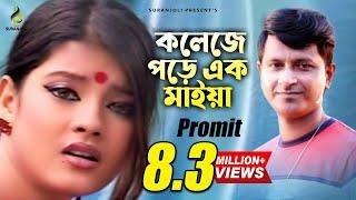 College Pore Ek Maiya (কলেজে পড়ে এক মেয়ে) - Promit | Suranjoli