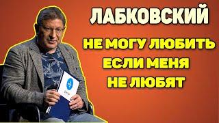 Михаил Лабковский - Не могу любить людей, которые меня не любят